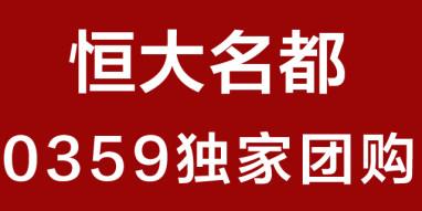 恒大名都0359房产网独家团购