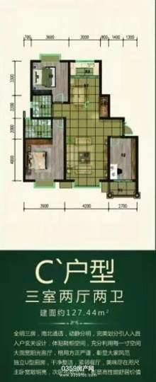 鑫润•宜居三期C1户型