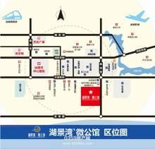 湖景湾·微公馆区位图