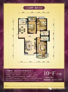 10-F户型