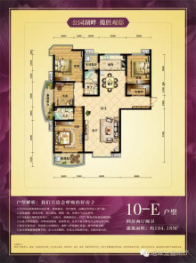 10-E户型
