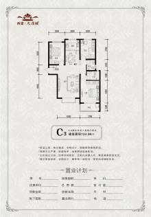 C3户型31#楼