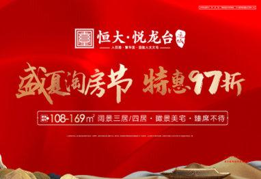 恒大悦龙台盛夏淘房节特惠97折