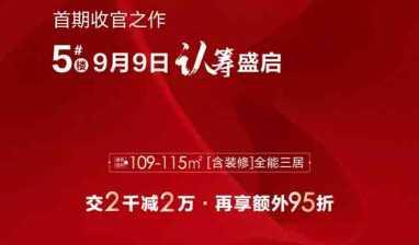 恒大悦龙台交2千,减2万,额外赠送空调!