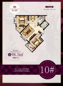 尚上府邸10号楼D户型