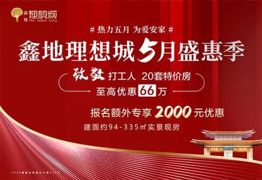 鑫地理想城20套特价房源限时出售!