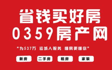 0359房产网粉丝看房团全程免费!