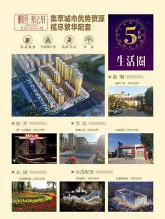 紫云轩二期正式开售!北区新城核心地段,每平米3280起