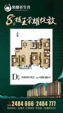 凤凰养生谷8号楼王现开售