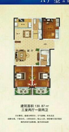 (空港区)万象华城3室1厅1卫118m²毛坯房