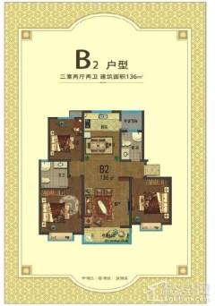 (北城区)金盛园3室2厅2卫136m²毛坯房