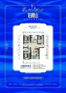 (西城区)伯爵山3室2厅1卫127m²毛坯房