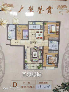 (西城区)圣惠绿城3室3厅2卫131m²毛坯房