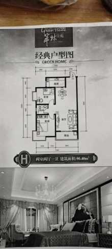 急售!萃林佳苑,90平米,拎包入住,57万