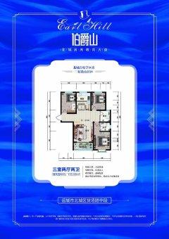 (西城区)伯爵山3室2厅2卫123m²毛坯房