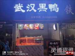 禹香苑对面巷子有一店铺因老婆怀孕要生孩子了现在转让