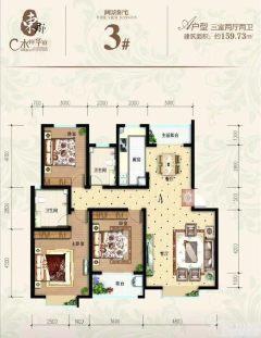 (东城区)水岸华庭·东郡3室2厅2卫160m²毛坯房
