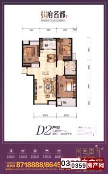 港府名都3室2厅2卫126.92m²毛坯房电梯低层二期绝版户