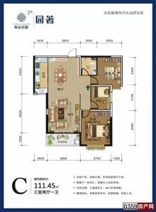 (北城区)条山花园3室2厅1卫111m²毛坯房