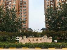 (空港区)凤凰湖畔3室2厅2卫127.03m²毛坯房