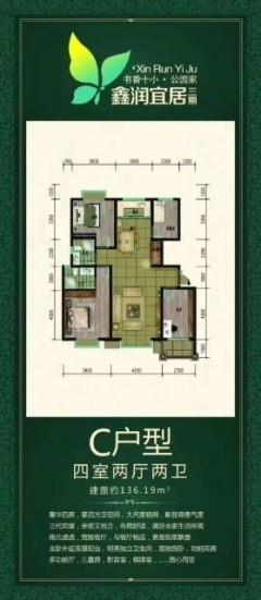 (其他)鑫润宜居4室2厅2卫136.19m²毛坯房