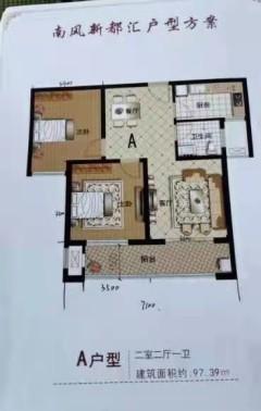 (中心区)南风新都汇2室1厅1卫