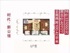 时代新公馆 3室2厅2卫118.44m²中精装修大产权可按揭