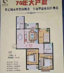 (北城区)飞科嘉园2室2厅1卫120m²毛坯房