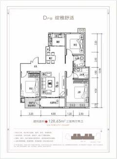 (北城区)上德·大学苑3室2厅2卫