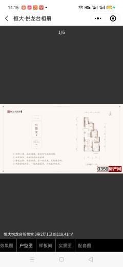 (北城区)恒大悦龙台龙樾府3室2厅1卫118.41m²