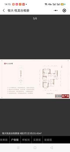 (北城区)恒大悦龙台龙樾府4室2厅2卫151.42m²