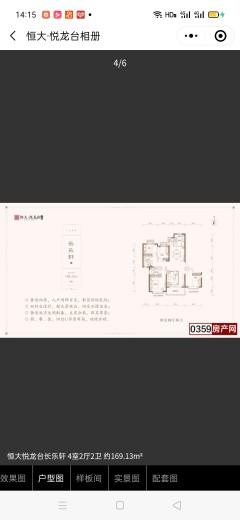 (北城区)恒大悦龙台龙樾府4室2厅2卫169.13m²