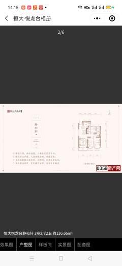(北城区)恒大悦龙台龙樾府3室2厅2卫136.66m²
