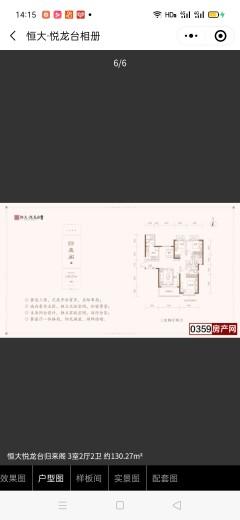 (北城区)恒大悦龙台龙樾府3室2厅2卫130.27m²