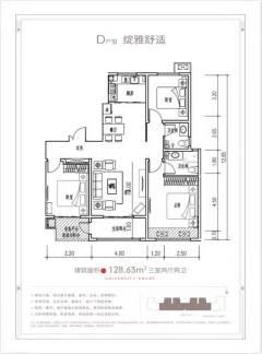 (北城区)上德·大学苑3室2厅2卫128.63m²