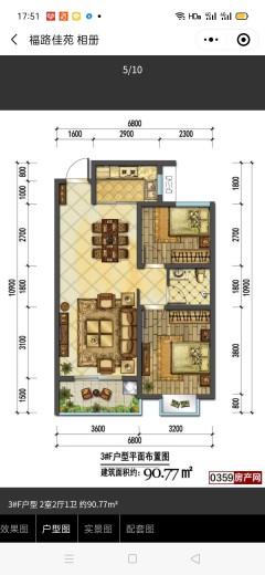(西城区)福路佳苑 2室2厅1卫90.77m²