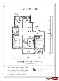 (北城区)上德·大学苑3室2厅1卫43万114.9m²出售