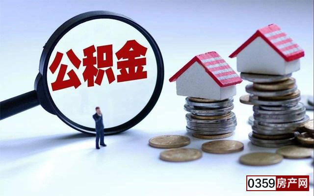 如何提取住房公積金?這幾招你學會了嗎?