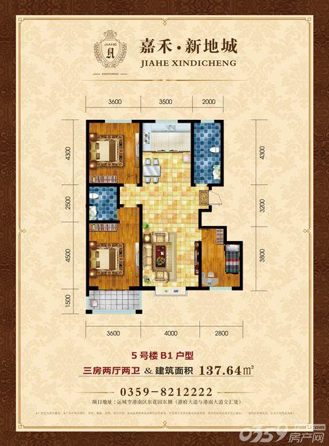 嘉禾·新地城户型图